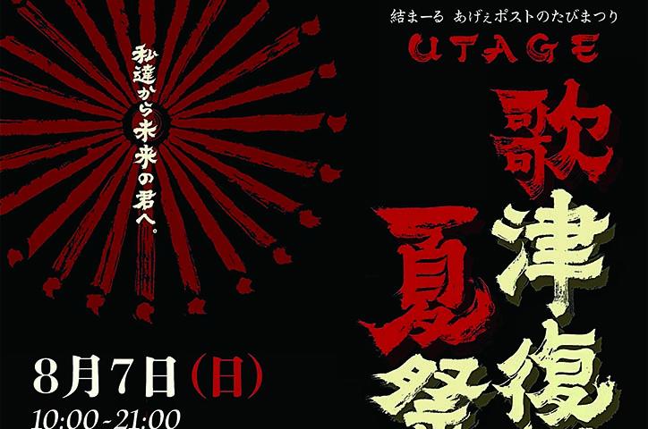 夏まつり2016ポスター解禁!